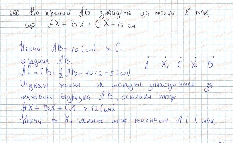 7-geometriya-ag-merzlyak-vb-polonskij-ms-yakir-2015--vpravi-dlya-povtorennya-kursu-geometriyi-7-klasu-666-rnd4400.jpg