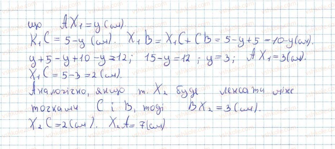 7-geometriya-ag-merzlyak-vb-polonskij-ms-yakir-2015--vpravi-dlya-povtorennya-kursu-geometriyi-7-klasu-666-rnd7582.jpg