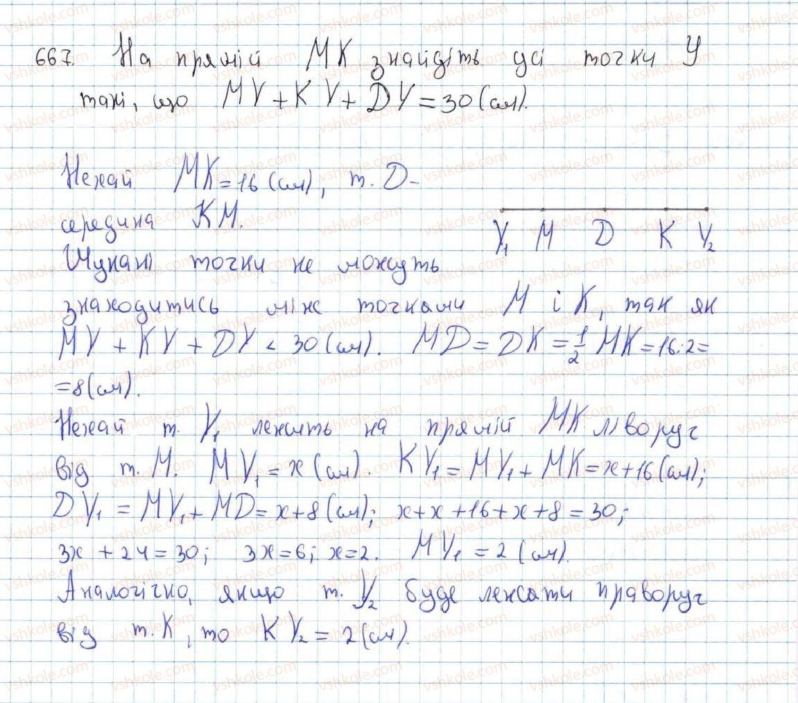 7-geometriya-ag-merzlyak-vb-polonskij-ms-yakir-2015--vpravi-dlya-povtorennya-kursu-geometriyi-7-klasu-667-rnd3738.jpg