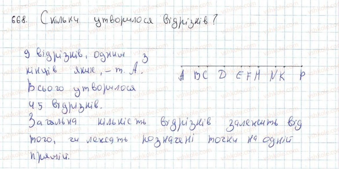 7-geometriya-ag-merzlyak-vb-polonskij-ms-yakir-2015--vpravi-dlya-povtorennya-kursu-geometriyi-7-klasu-668-rnd6106.jpg
