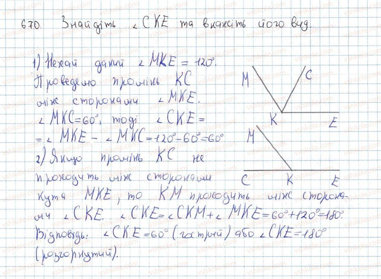 7-geometriya-ag-merzlyak-vb-polonskij-ms-yakir-2015--vpravi-dlya-povtorennya-kursu-geometriyi-7-klasu-670-rnd1437.jpg