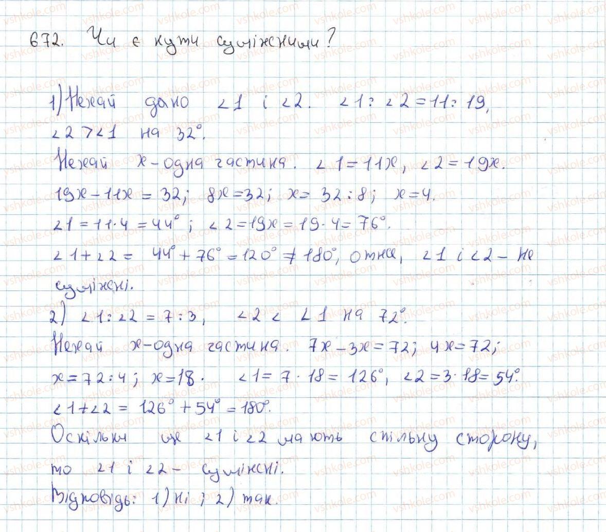 7-geometriya-ag-merzlyak-vb-polonskij-ms-yakir-2015--vpravi-dlya-povtorennya-kursu-geometriyi-7-klasu-672-rnd394.jpg