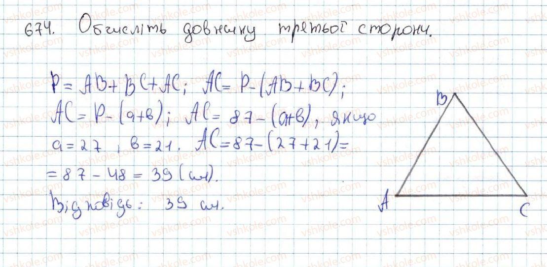 7-geometriya-ag-merzlyak-vb-polonskij-ms-yakir-2015--vpravi-dlya-povtorennya-kursu-geometriyi-7-klasu-674-rnd6095.jpg