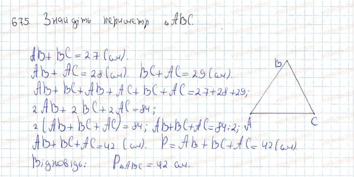 7-geometriya-ag-merzlyak-vb-polonskij-ms-yakir-2015--vpravi-dlya-povtorennya-kursu-geometriyi-7-klasu-675-rnd1587.jpg
