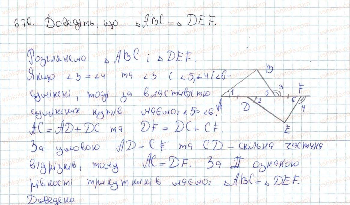 7-geometriya-ag-merzlyak-vb-polonskij-ms-yakir-2015--vpravi-dlya-povtorennya-kursu-geometriyi-7-klasu-676-rnd4684.jpg