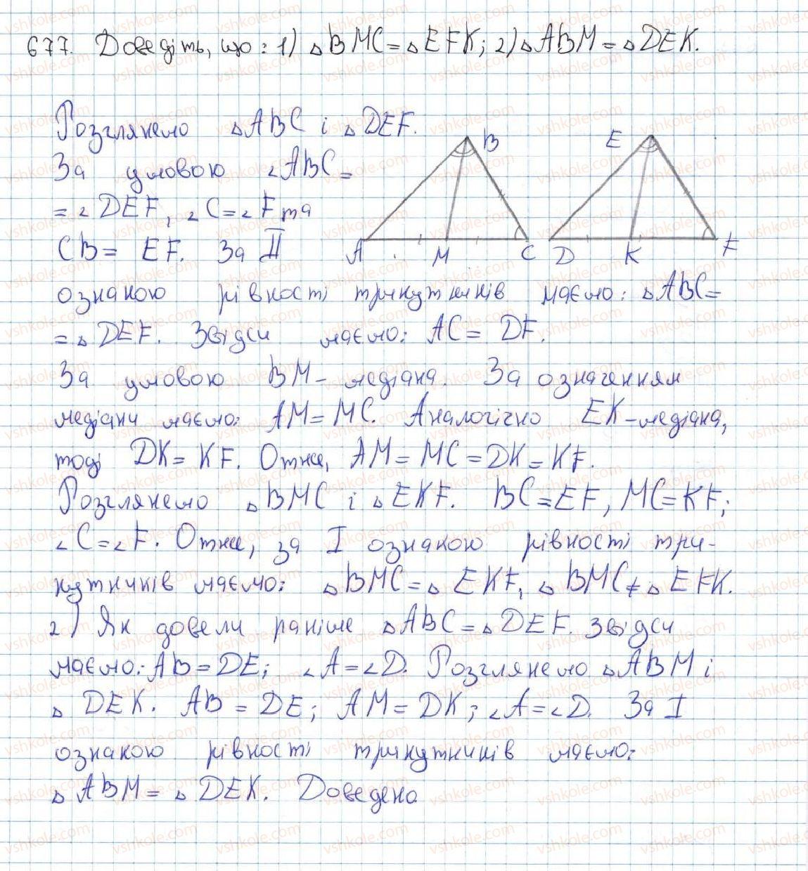 7-geometriya-ag-merzlyak-vb-polonskij-ms-yakir-2015--vpravi-dlya-povtorennya-kursu-geometriyi-7-klasu-677-rnd8817.jpg