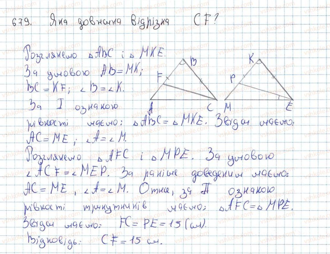 7-geometriya-ag-merzlyak-vb-polonskij-ms-yakir-2015--vpravi-dlya-povtorennya-kursu-geometriyi-7-klasu-679-rnd6877.jpg