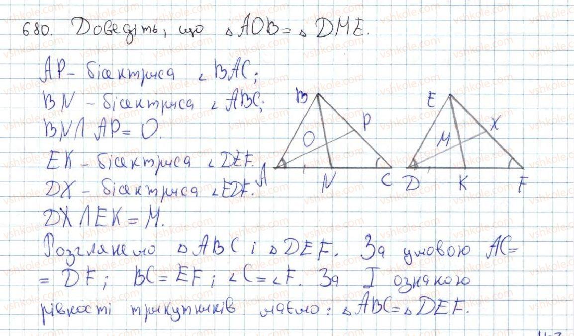 7-geometriya-ag-merzlyak-vb-polonskij-ms-yakir-2015--vpravi-dlya-povtorennya-kursu-geometriyi-7-klasu-680-rnd3617.jpg