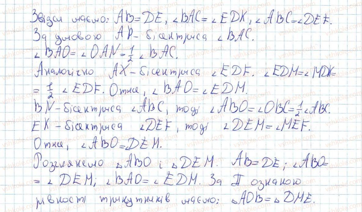 7-geometriya-ag-merzlyak-vb-polonskij-ms-yakir-2015--vpravi-dlya-povtorennya-kursu-geometriyi-7-klasu-680-rnd7743.jpg