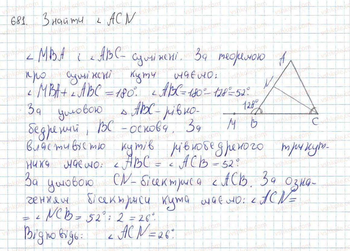 7-geometriya-ag-merzlyak-vb-polonskij-ms-yakir-2015--vpravi-dlya-povtorennya-kursu-geometriyi-7-klasu-681-rnd1804.jpg