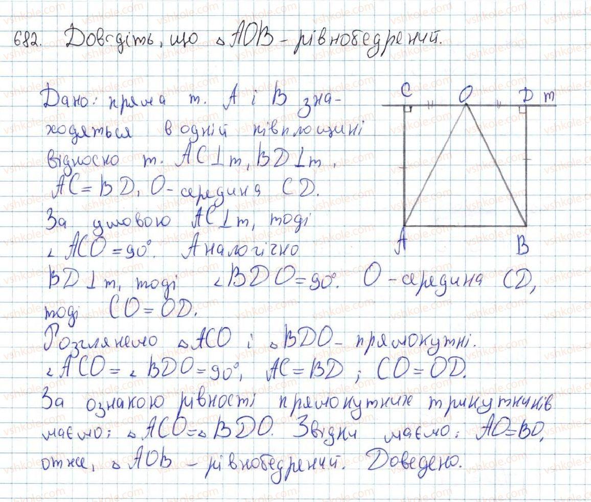 7-geometriya-ag-merzlyak-vb-polonskij-ms-yakir-2015--vpravi-dlya-povtorennya-kursu-geometriyi-7-klasu-682-rnd3730.jpg