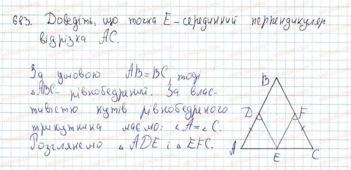 7-geometriya-ag-merzlyak-vb-polonskij-ms-yakir-2015--vpravi-dlya-povtorennya-kursu-geometriyi-7-klasu-683-rnd2870.jpg