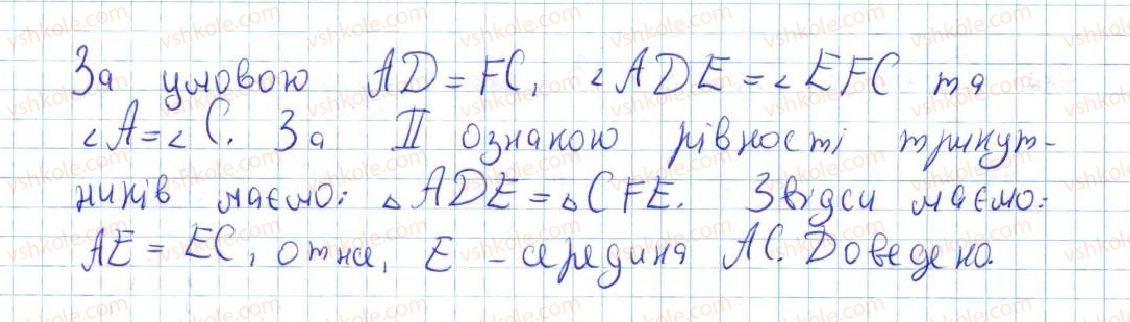 7-geometriya-ag-merzlyak-vb-polonskij-ms-yakir-2015--vpravi-dlya-povtorennya-kursu-geometriyi-7-klasu-683-rnd4238.jpg