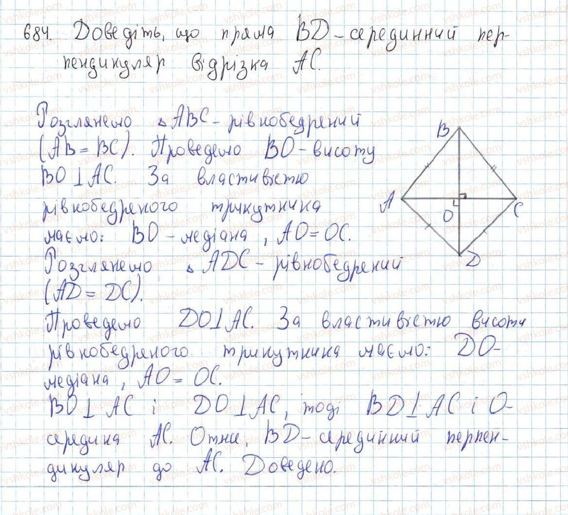 7-geometriya-ag-merzlyak-vb-polonskij-ms-yakir-2015--vpravi-dlya-povtorennya-kursu-geometriyi-7-klasu-684-rnd7159.jpg