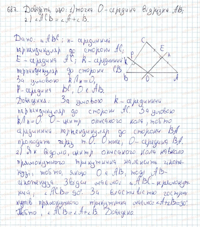 7-geometriya-ag-merzlyak-vb-polonskij-ms-yakir-2015--vpravi-dlya-povtorennya-kursu-geometriyi-7-klasu-687-rnd7996.jpg