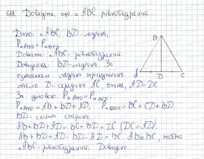 7-geometriya-ag-merzlyak-vb-polonskij-ms-yakir-2015--vpravi-dlya-povtorennya-kursu-geometriyi-7-klasu-688-rnd3132.jpg