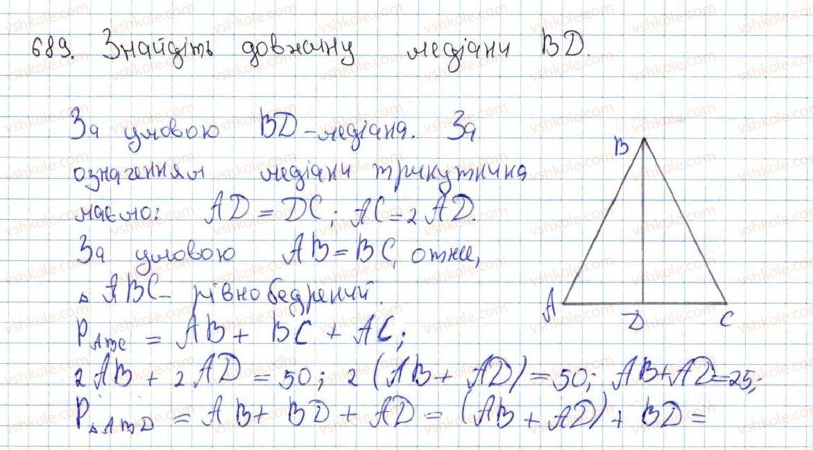 7-geometriya-ag-merzlyak-vb-polonskij-ms-yakir-2015--vpravi-dlya-povtorennya-kursu-geometriyi-7-klasu-689-rnd2368.jpg