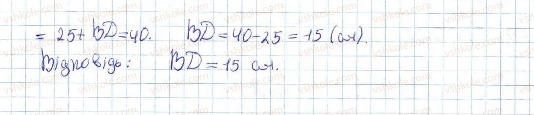 7-geometriya-ag-merzlyak-vb-polonskij-ms-yakir-2015--vpravi-dlya-povtorennya-kursu-geometriyi-7-klasu-689-rnd6336.jpg