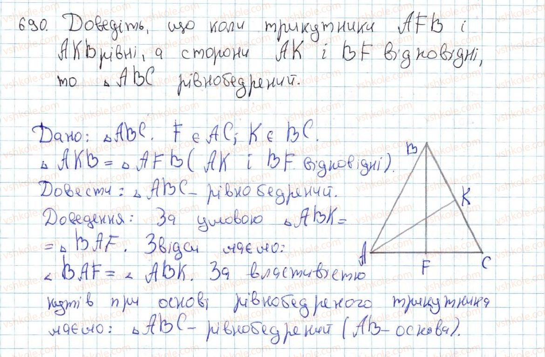 7-geometriya-ag-merzlyak-vb-polonskij-ms-yakir-2015--vpravi-dlya-povtorennya-kursu-geometriyi-7-klasu-690-rnd288.jpg