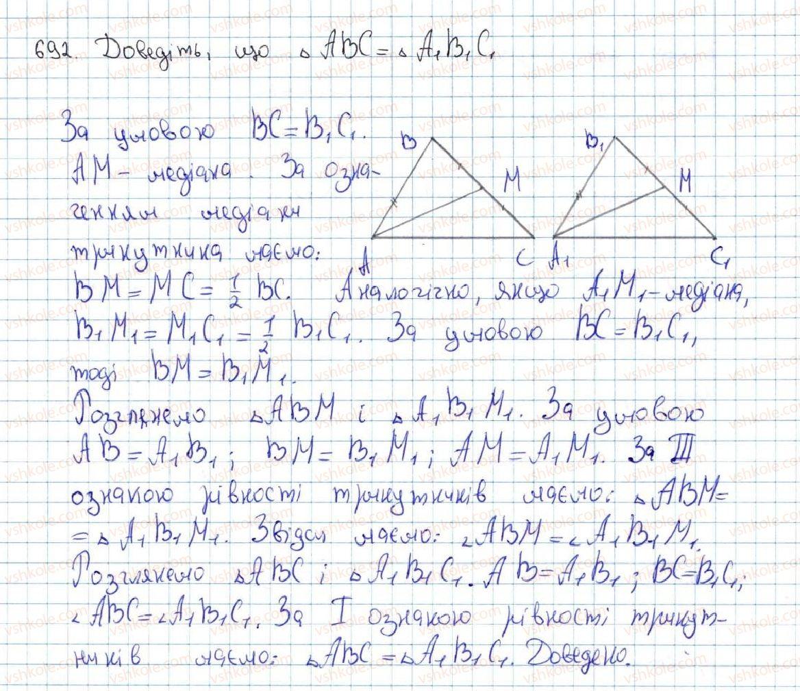 7-geometriya-ag-merzlyak-vb-polonskij-ms-yakir-2015--vpravi-dlya-povtorennya-kursu-geometriyi-7-klasu-692-rnd16.jpg