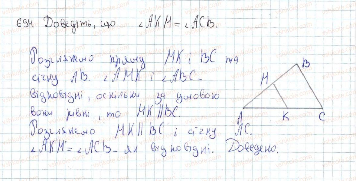 7-geometriya-ag-merzlyak-vb-polonskij-ms-yakir-2015--vpravi-dlya-povtorennya-kursu-geometriyi-7-klasu-694-rnd6046.jpg