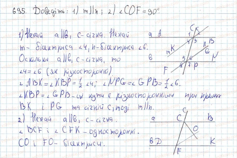 7-geometriya-ag-merzlyak-vb-polonskij-ms-yakir-2015--vpravi-dlya-povtorennya-kursu-geometriyi-7-klasu-695-rnd3001.jpg