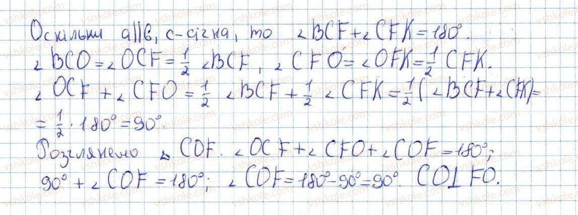 7-geometriya-ag-merzlyak-vb-polonskij-ms-yakir-2015--vpravi-dlya-povtorennya-kursu-geometriyi-7-klasu-695-rnd5096.jpg