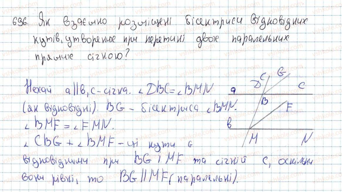 7-geometriya-ag-merzlyak-vb-polonskij-ms-yakir-2015--vpravi-dlya-povtorennya-kursu-geometriyi-7-klasu-696-rnd4866.jpg