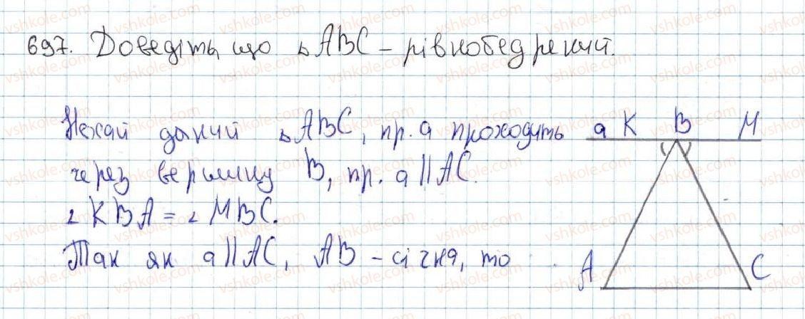 7-geometriya-ag-merzlyak-vb-polonskij-ms-yakir-2015--vpravi-dlya-povtorennya-kursu-geometriyi-7-klasu-697-rnd2368.jpg