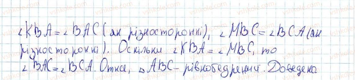 7-geometriya-ag-merzlyak-vb-polonskij-ms-yakir-2015--vpravi-dlya-povtorennya-kursu-geometriyi-7-klasu-697-rnd6382.jpg