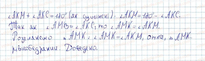7-geometriya-ag-merzlyak-vb-polonskij-ms-yakir-2015--vpravi-dlya-povtorennya-kursu-geometriyi-7-klasu-699-rnd1001.jpg