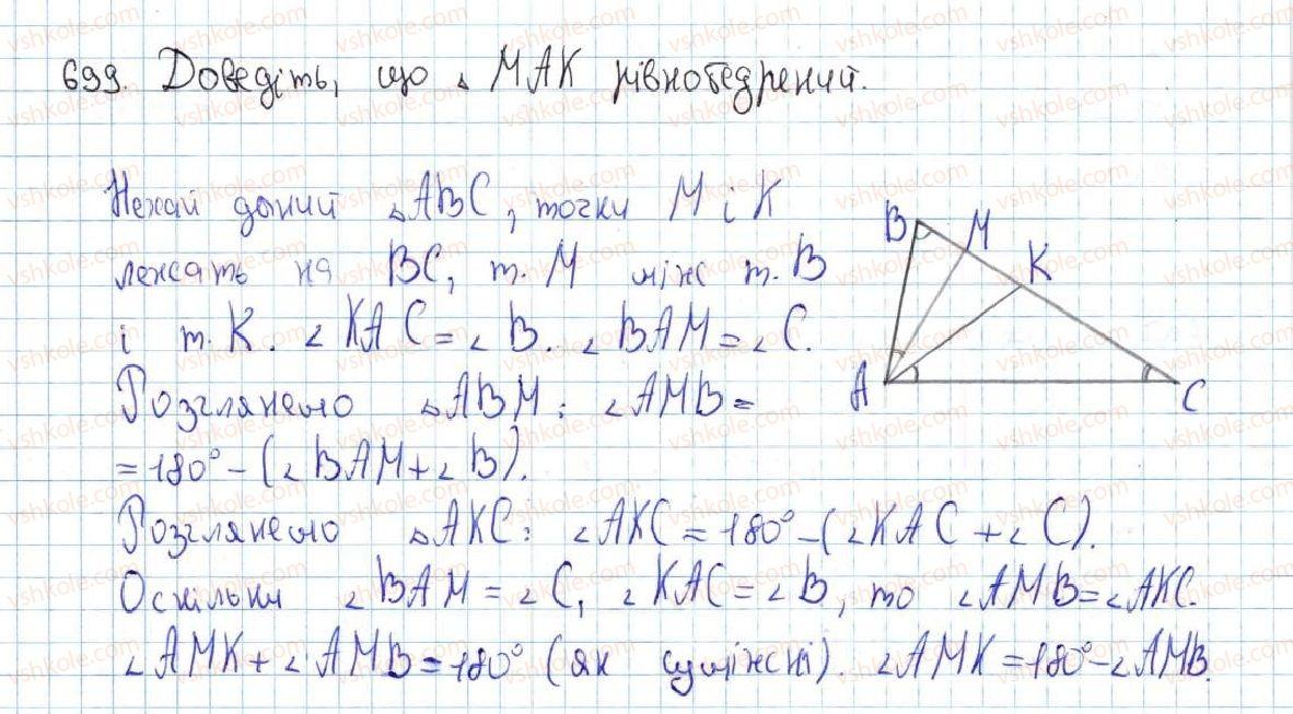 7-geometriya-ag-merzlyak-vb-polonskij-ms-yakir-2015--vpravi-dlya-povtorennya-kursu-geometriyi-7-klasu-699-rnd4095.jpg
