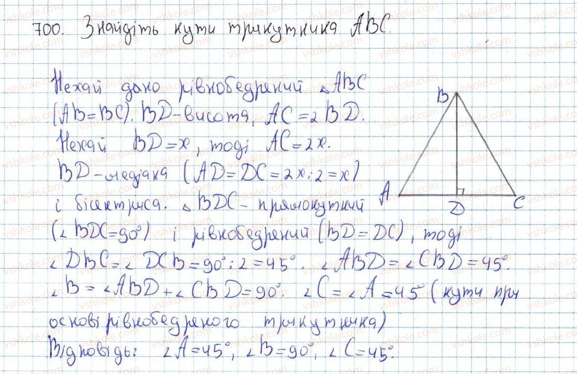 7-geometriya-ag-merzlyak-vb-polonskij-ms-yakir-2015--vpravi-dlya-povtorennya-kursu-geometriyi-7-klasu-700-rnd806.jpg