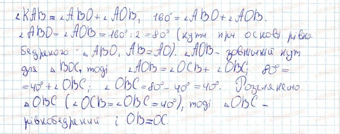 7-geometriya-ag-merzlyak-vb-polonskij-ms-yakir-2015--vpravi-dlya-povtorennya-kursu-geometriyi-7-klasu-701-rnd9878.jpg