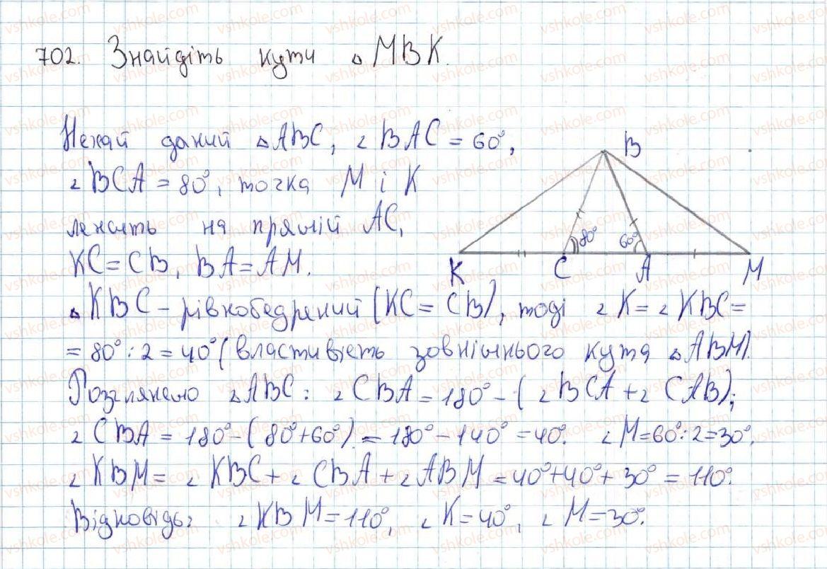 7-geometriya-ag-merzlyak-vb-polonskij-ms-yakir-2015--vpravi-dlya-povtorennya-kursu-geometriyi-7-klasu-702-rnd5756.jpg