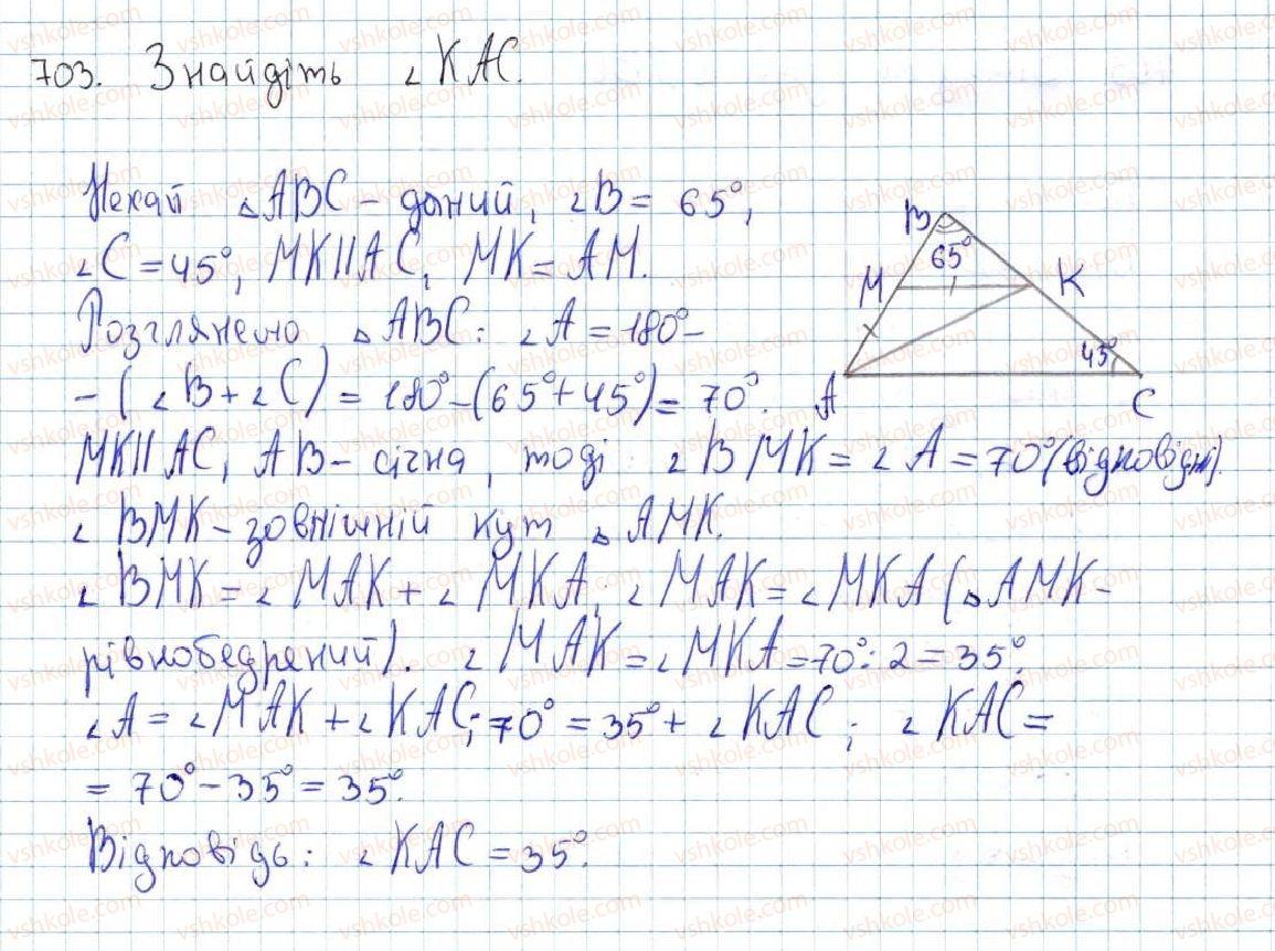 7-geometriya-ag-merzlyak-vb-polonskij-ms-yakir-2015--vpravi-dlya-povtorennya-kursu-geometriyi-7-klasu-703-rnd1990.jpg