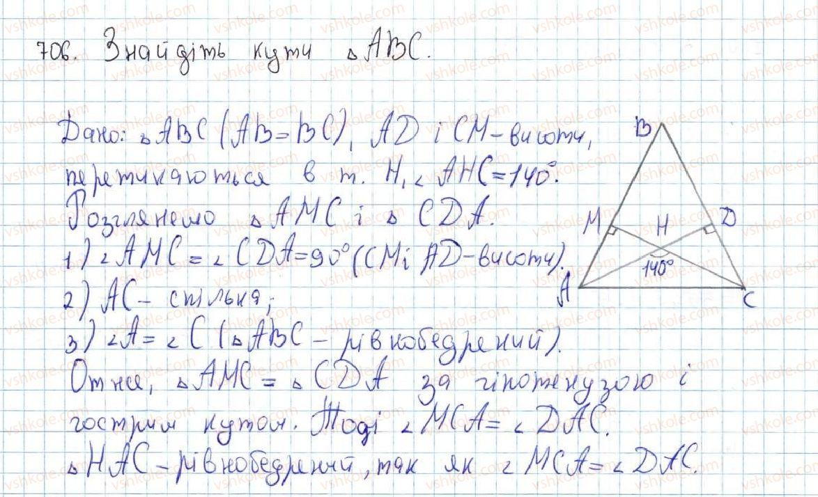 7-geometriya-ag-merzlyak-vb-polonskij-ms-yakir-2015--vpravi-dlya-povtorennya-kursu-geometriyi-7-klasu-706-rnd3845.jpg