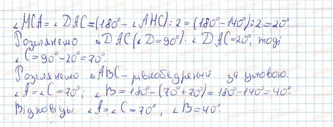 7-geometriya-ag-merzlyak-vb-polonskij-ms-yakir-2015--vpravi-dlya-povtorennya-kursu-geometriyi-7-klasu-706-rnd800.jpg