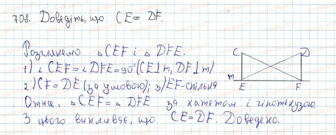 7-geometriya-ag-merzlyak-vb-polonskij-ms-yakir-2015--vpravi-dlya-povtorennya-kursu-geometriyi-7-klasu-708-rnd1453.jpg