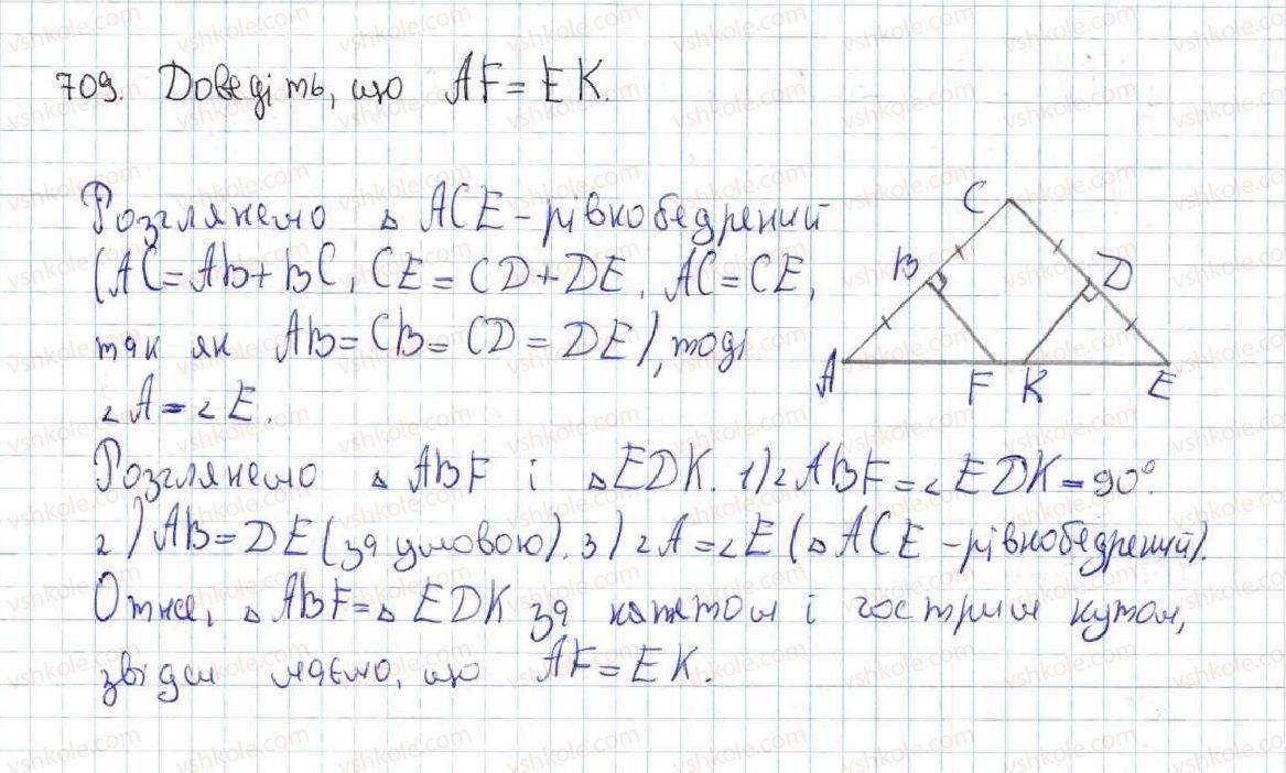 7-geometriya-ag-merzlyak-vb-polonskij-ms-yakir-2015--vpravi-dlya-povtorennya-kursu-geometriyi-7-klasu-709-rnd5915.jpg