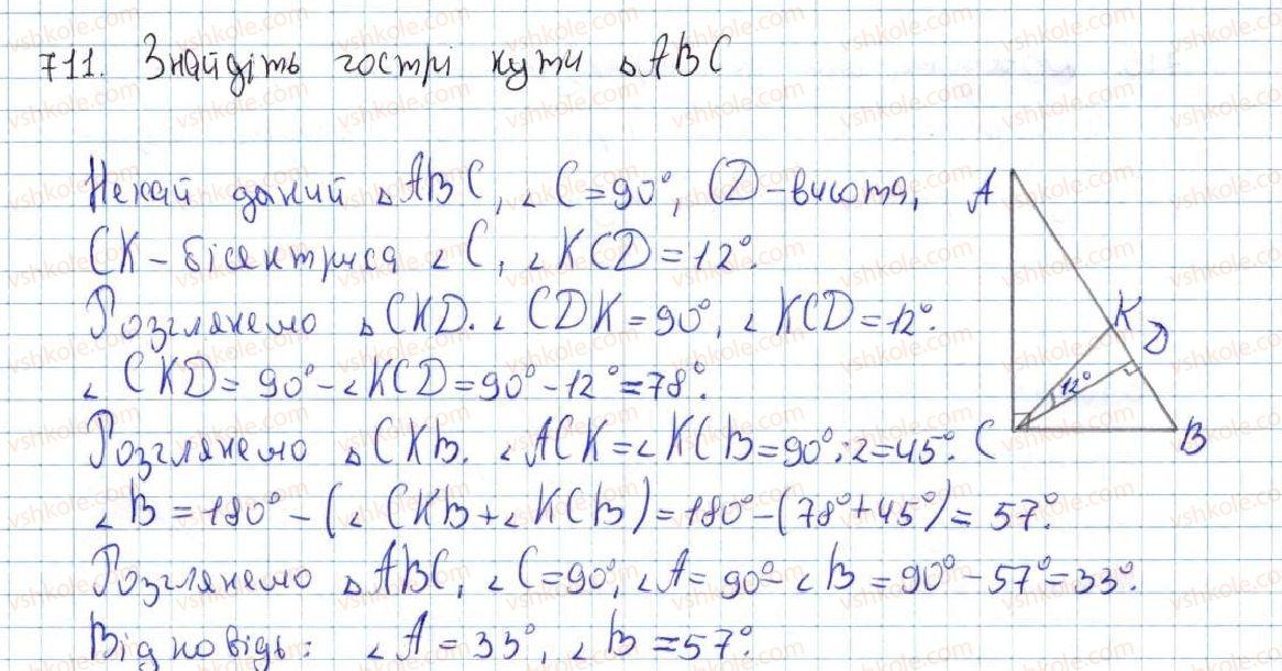 7-geometriya-ag-merzlyak-vb-polonskij-ms-yakir-2015--vpravi-dlya-povtorennya-kursu-geometriyi-7-klasu-711-rnd9094.jpg
