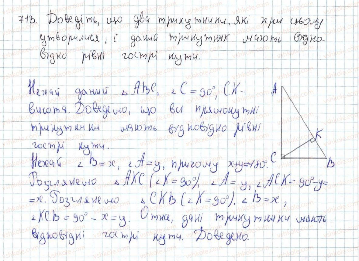 7-geometriya-ag-merzlyak-vb-polonskij-ms-yakir-2015--vpravi-dlya-povtorennya-kursu-geometriyi-7-klasu-713-rnd1883.jpg