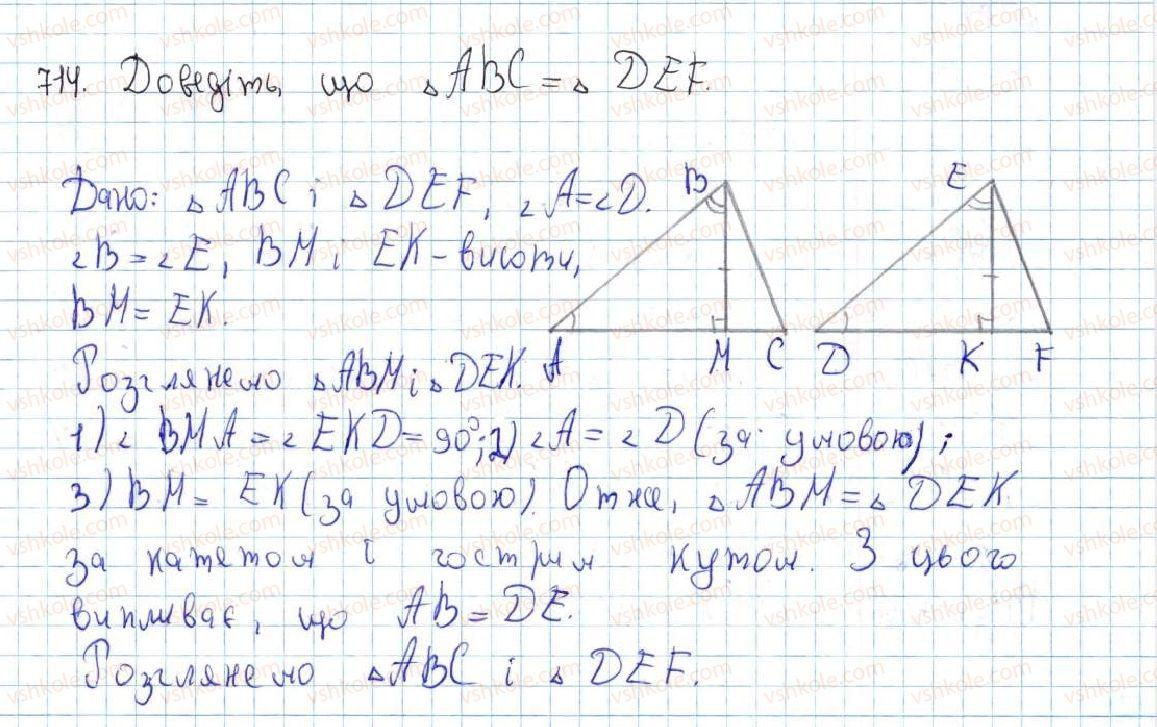 7-geometriya-ag-merzlyak-vb-polonskij-ms-yakir-2015--vpravi-dlya-povtorennya-kursu-geometriyi-7-klasu-714-rnd6812.jpg