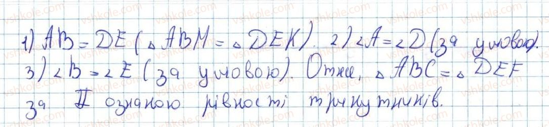 7-geometriya-ag-merzlyak-vb-polonskij-ms-yakir-2015--vpravi-dlya-povtorennya-kursu-geometriyi-7-klasu-714-rnd7340.jpg