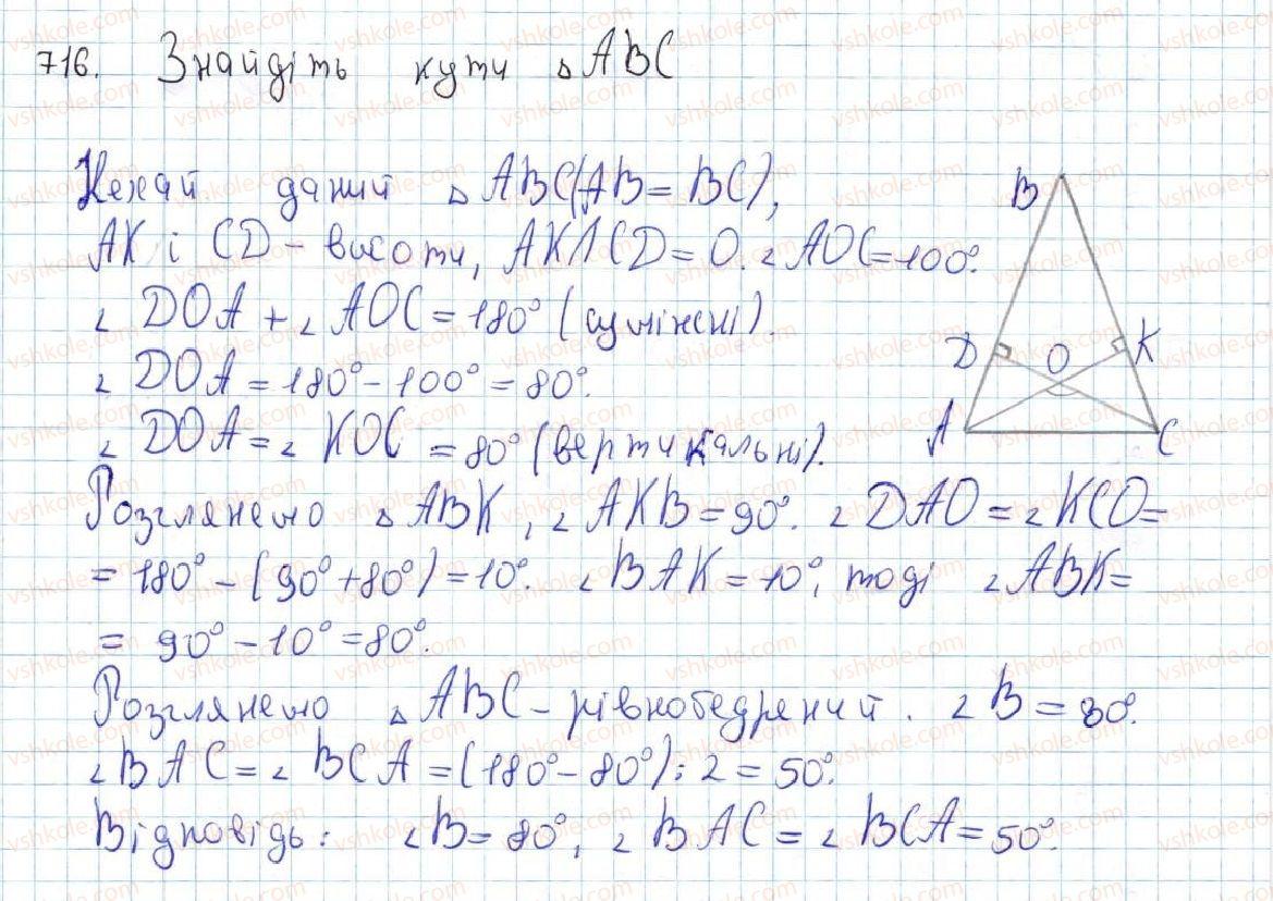 7-geometriya-ag-merzlyak-vb-polonskij-ms-yakir-2015--vpravi-dlya-povtorennya-kursu-geometriyi-7-klasu-716-rnd7235.jpg