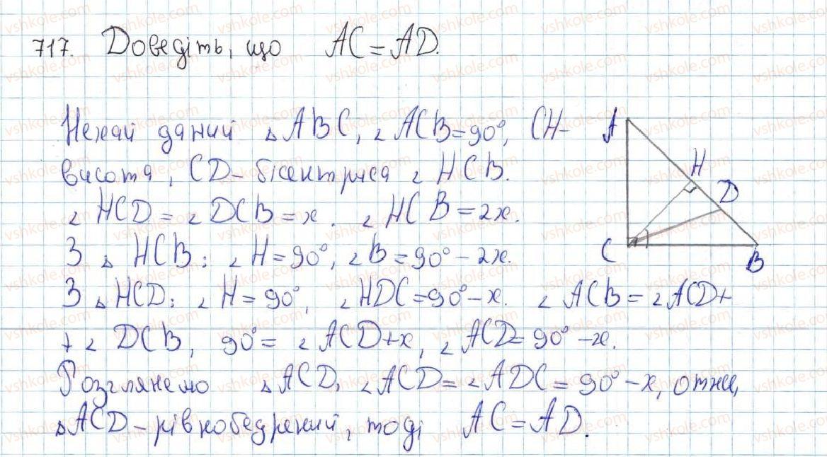 7-geometriya-ag-merzlyak-vb-polonskij-ms-yakir-2015--vpravi-dlya-povtorennya-kursu-geometriyi-7-klasu-717-rnd2082.jpg