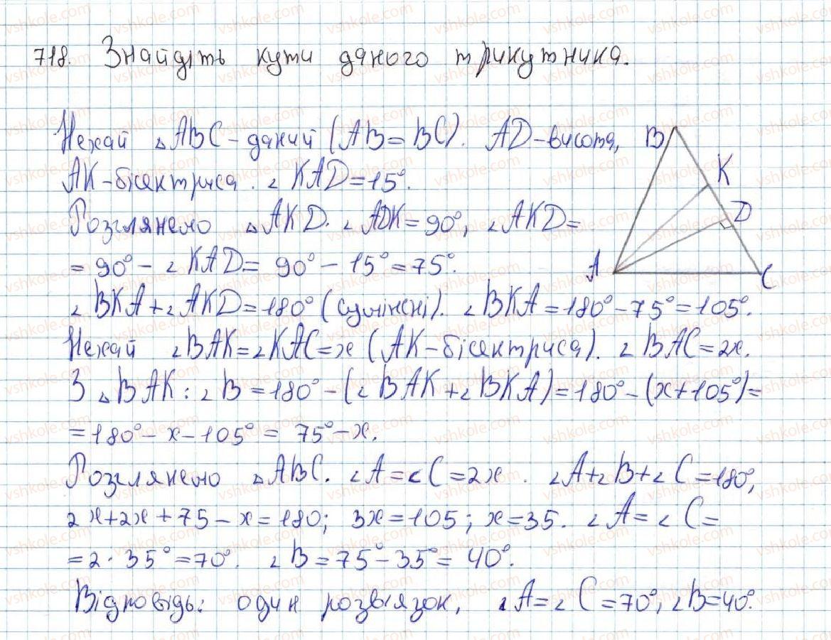 7-geometriya-ag-merzlyak-vb-polonskij-ms-yakir-2015--vpravi-dlya-povtorennya-kursu-geometriyi-7-klasu-718-rnd5974.jpg