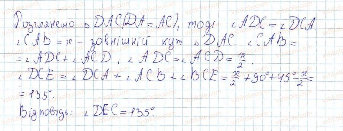 7-geometriya-ag-merzlyak-vb-polonskij-ms-yakir-2015--vpravi-dlya-povtorennya-kursu-geometriyi-7-klasu-719-rnd2293.jpg