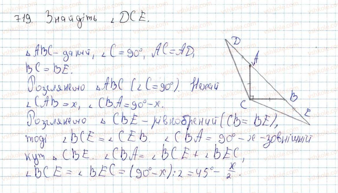 7-geometriya-ag-merzlyak-vb-polonskij-ms-yakir-2015--vpravi-dlya-povtorennya-kursu-geometriyi-7-klasu-719-rnd4461.jpg