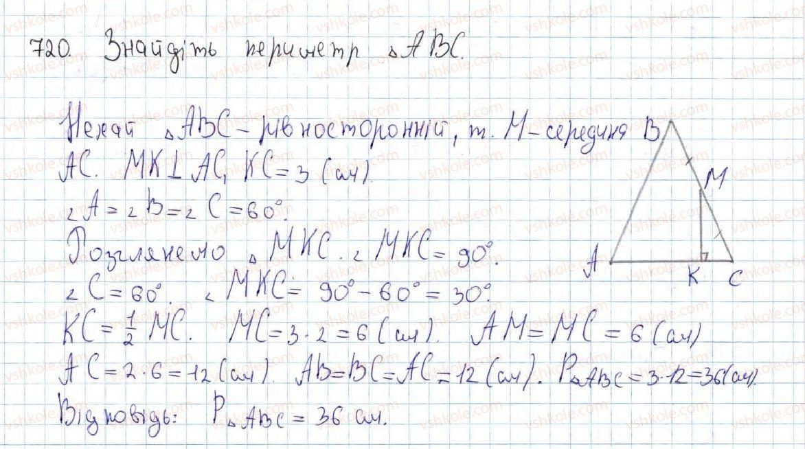 7-geometriya-ag-merzlyak-vb-polonskij-ms-yakir-2015--vpravi-dlya-povtorennya-kursu-geometriyi-7-klasu-720-rnd5654.jpg